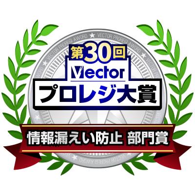 第30回Vectorプロレジ大賞<情報漏えい防止部門賞>