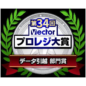 第34回Vectorプロレジ大賞<データ引越 部門賞>
