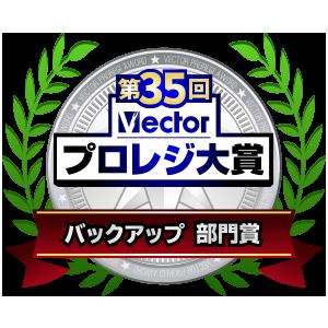 第35回Vectorプロレジ大賞<バックアップ 部門賞>