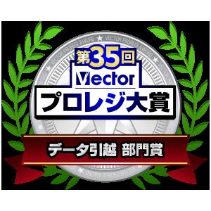 第35回Vectorプロレジ大賞<データ引越 部門賞>