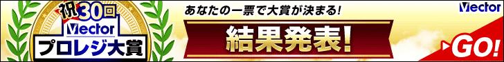 「ターミネータ」が部門賞受賞★祝30回Vectorプロレジ大賞、ついに結果発表!