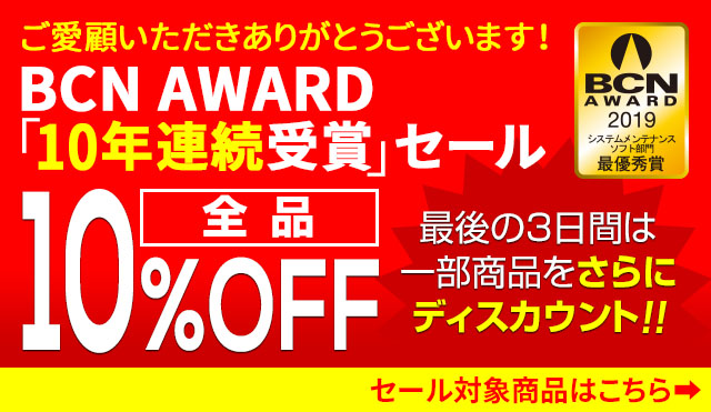 「BCN AWARD」10年連続受賞記念セール!【全品10%オフ】