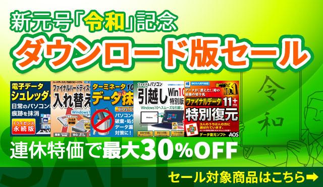 【連休特価】新元号「令和」記念★ダウンロード版セール〈最大30%オフ〉
