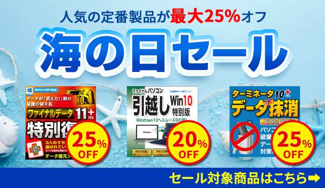 【最大25%オフ】人気の定番製品が特価!「海の日セール」
