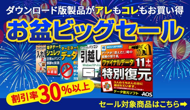 【【割引率30%以上】ダウンロード版の特価が続々「お盆ビッグセール」