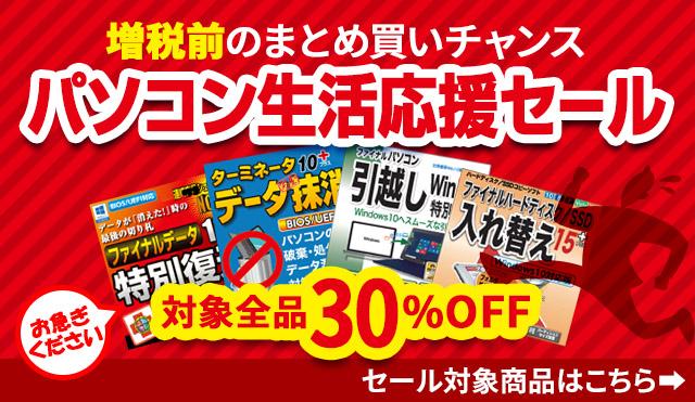 【増税前】人気商品が全て30%オフ「パソコン生活応援セール」