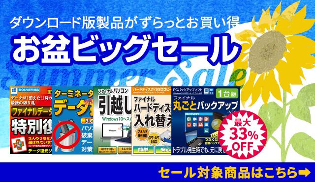 【最大33%OFF】ダウンロード版製品がずらっとお買い得「お盆ビッグセール」/AOSストア