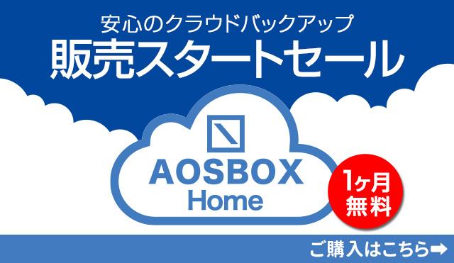 【1ヶ月無料】安心のクラウドバックアップ「AOSBOX Home販売スタートセール」