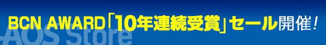 「BCN AWARD」10年連続受賞記念セール/AOSストア