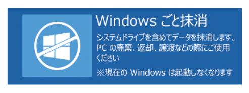 BIOS設定しなくても抹消可能