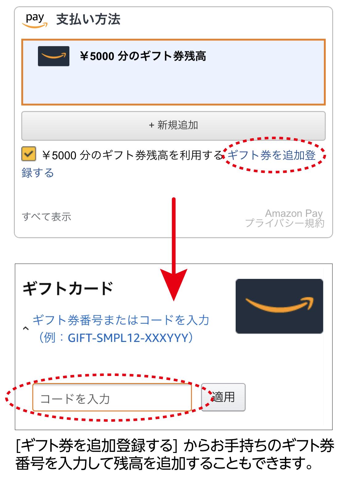 AmazonPayギフトカード入力イメージ